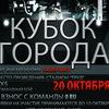 Чемпионат по лазертагу в Краснодаре