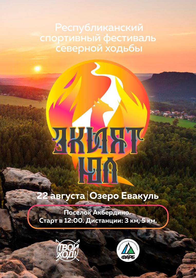 """Афиша Уфа Республиканский фестиваль """"Экият Юл 2020"""""""