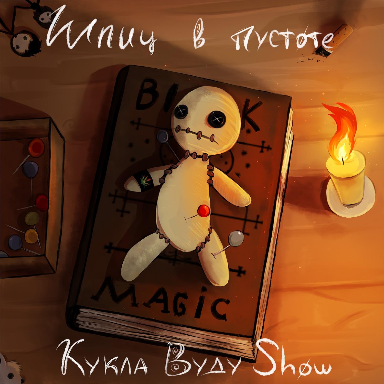 Шпиц в пустоте - Кукла Вуду Show