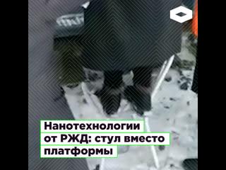 В Свердловской области РЖД вынуждает людей вставать на стул, чтобы попасть в электричку | ROMB