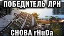 ПОБЕДИТЕЛЬ ЛРН СНОВА rHuDa