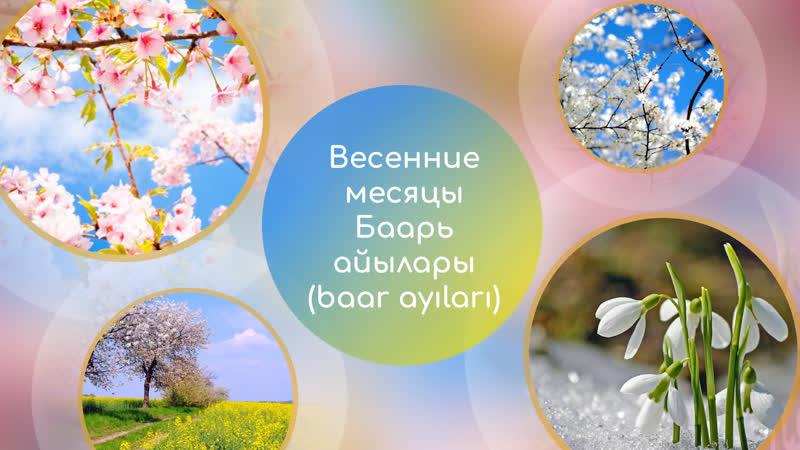 5 главных слов Весенние месяцы баарь айлары baar ayları