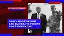 Гонки вооружений как бы нет, но Россия в ней побеждает Руслан Осташко