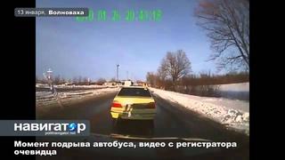 Момент подрыва автобуса в Волновахе, видео с регистратора очевидца ()