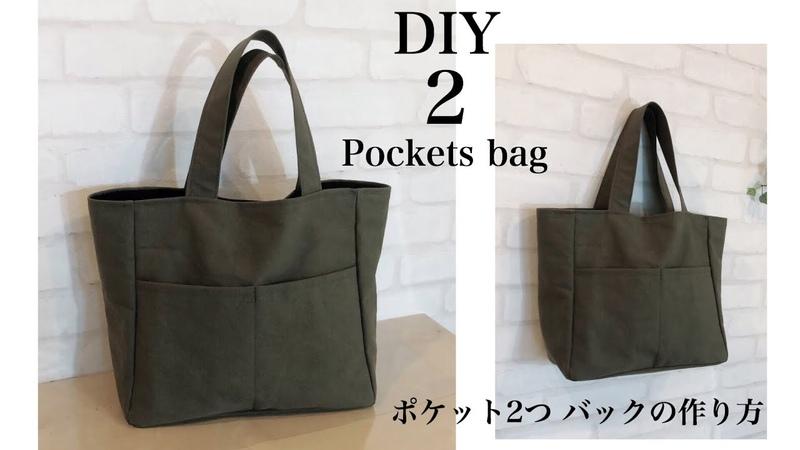 外ポケット2個 バッグの作り方 DIY 2 pockets bag tutorial sewing