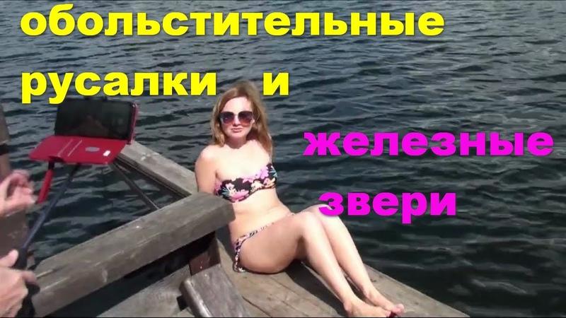 032 Озеро Линево Железные звери на озере И уазики застряют