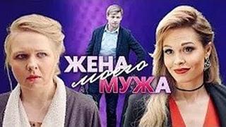 Жена моего мужа (2019) Мелодрама/  Русские сериалы/ Русские мелодрамы 2019