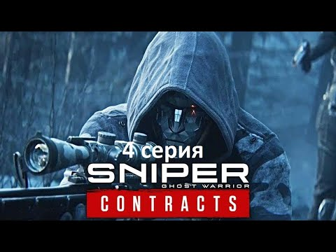 Sniper Ghost Warrior Contracts мисия 4