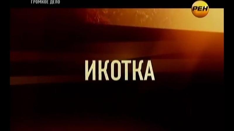 Икотка Громкое дело РенТВ