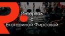 Интервал с Екатериной Фирсовой