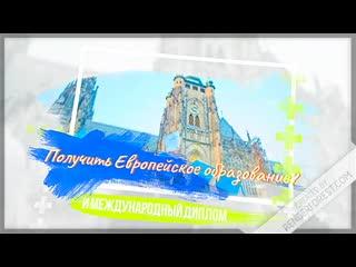 Хотите учиться в Чехии бесплатно