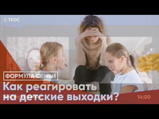 Как реагировать на детские выходки