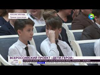 Всероссийский гражданско-патриотический проект Дети-герои.