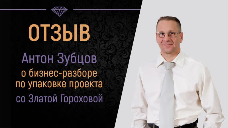 Отзыв Антона Зубцова на бизнес разбор со Златой Гороховой