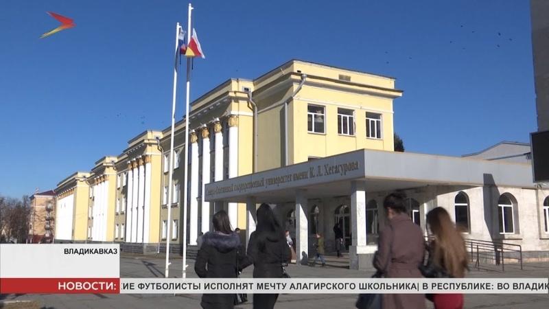 Факультет экономики и управления СОГУ отмечает 50 летие