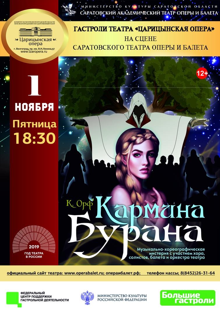 "Афиша Саратов ""Кармина Бурана"": гастроли театра ""Царицынская о"