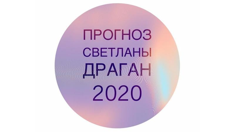 Геополитический прогноз Светланы Драган на 2020 год.