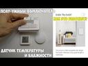 Мой умный дом 6: блютус датчик температуры и влажности, умный выключатель и режим Flex Switch