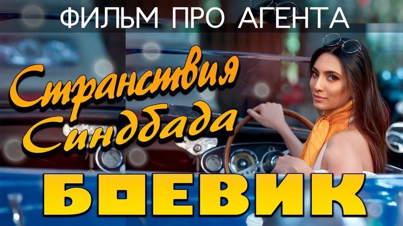 Вышел новый сезон Странствия Синдбада 1 серия Русские боевики 2019 новинки