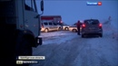 Вести в 20 00 Трасса Оренбург Орск снежный плен в бермудском треугольнике
