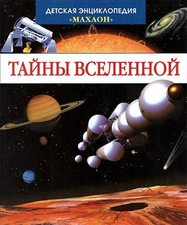 Книги к Дню науки, изображение №18
