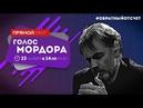 Голос Мордора в прямом эфире программы ОБРАТНЫЙОТСЧЁТ