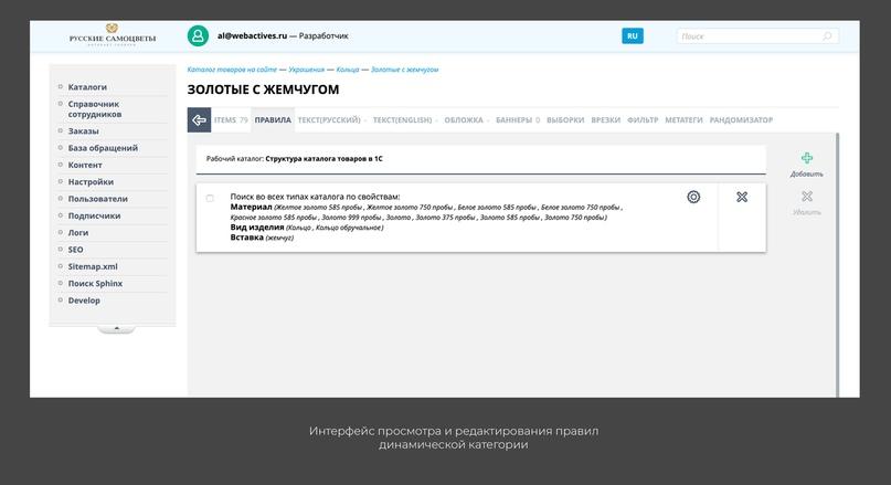 Кейс: «Русские Самоцветы», изображение №14