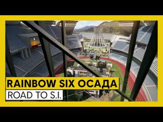Tom clancy's rainbow six осада — road to s.i. (временное событие)