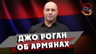 Джо Роган: Армяне крутые и гордые ублюдки