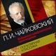 London Philharmonic Orchestra - Ромео и Джульетта, увертюра-фантазия, E major