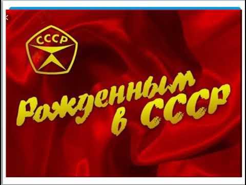 Обращение к РОЖДЕННЫМ ГРАЖДАНАМИ СССР