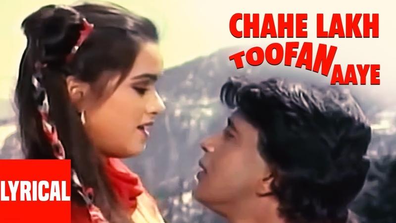 Lyrical Chahe Lakh Toofan Ayen | Pyar Jhukta Nahin | Mithun Chakraborty, Padmini Kohlapure