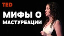 TED Мифы о мастурбации