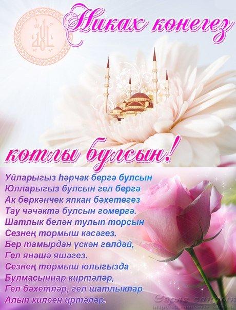 татарские поздравления на никах в прозе ходе работ