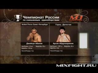 Арсен Абдулкеримов- Джейхун Абилов