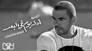 Amr Diab Awel Youm Fi Elboad عمرو دياب أول يوم في البعد