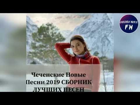 ЧЕЧЕНСКИЕ ХИТЫ 2019 СВЕЖИЕ НОВИНКИ СБОРНИК ЛУЧЩИХ ПЕСЕН 2019