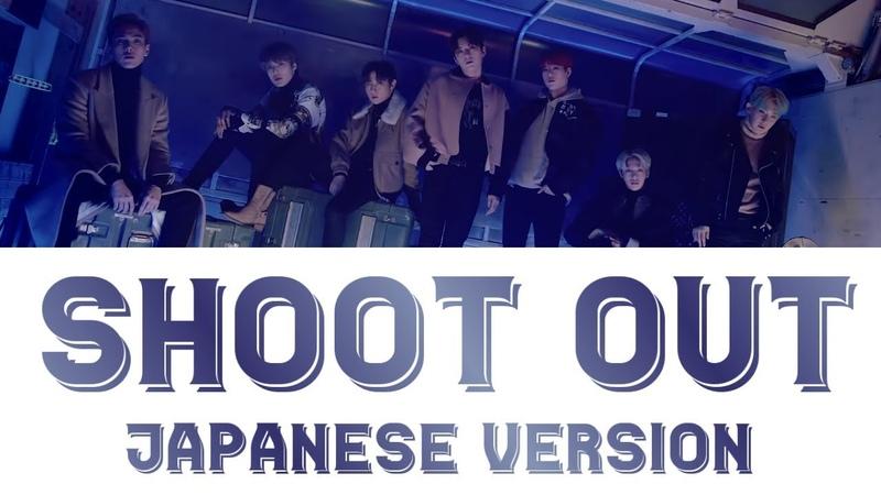 MONSTA X (몬스타엑스) - 'Shoot Out (Japanese ver.)' Lyrics [Romaji]