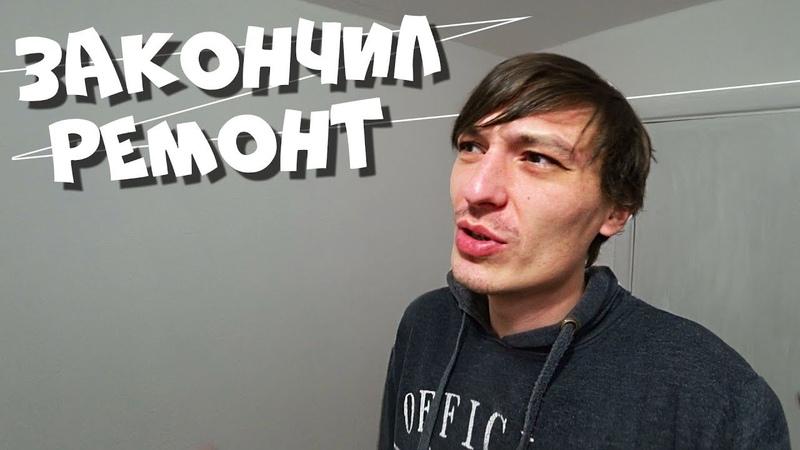 Больше не живу во Владивостоке / Когда за границу? / Закончил ремонт! / Room tour 2019