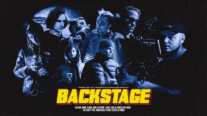 Фильм Backstage feat Kizaru ЛСП Feduk Big Baby Tape 044 ROSE