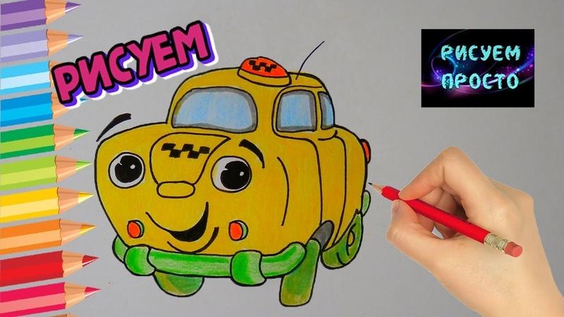Как нарисовать ПРОСТО МАШИНУ ТАКСИ, рисунки для детей/509/How to draw JUST a TAXI CAR