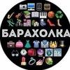 Барахолка-Объявления-Подслушано Нижний Новгород.