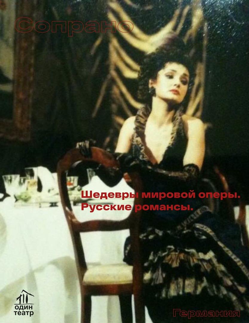 Афиша Шедевры мировой оперы и русские романсы.