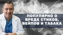Стики, вейпы и табак. Что лучше? О вреде курения рассказывает Доктор Шишонин