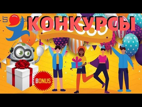 2 КОНКУРСА от Bitsocial Bot Розыгрыш 1000 монет криптовалюты ГОЛОС GOLOS