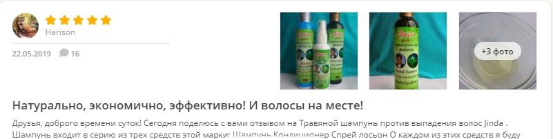 jinda herbal shampoo отзывы