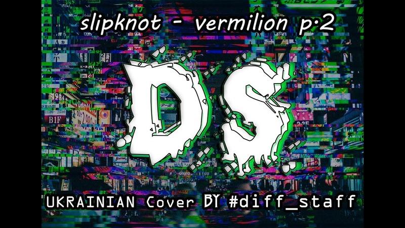 Slipknot - Vermilion p2(Полум`яна - ukrainian cover by diff_staff)