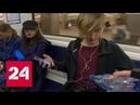 Феминистка в метро Петербурга обливает отбеливателем мужчин с широко раздвинутыми ногами Россия 24