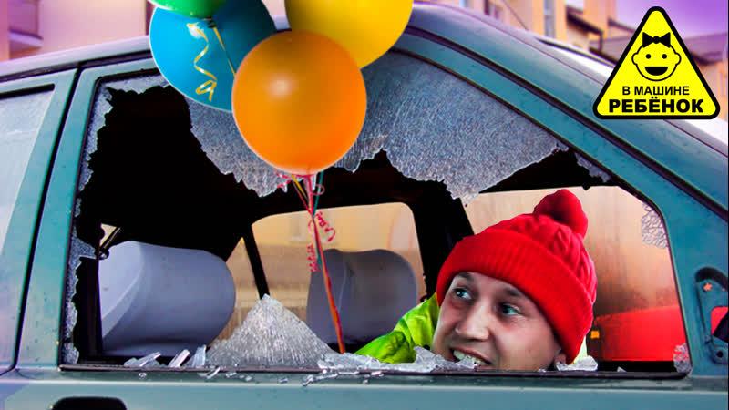 Дети в машине это КАТАСТРОФА