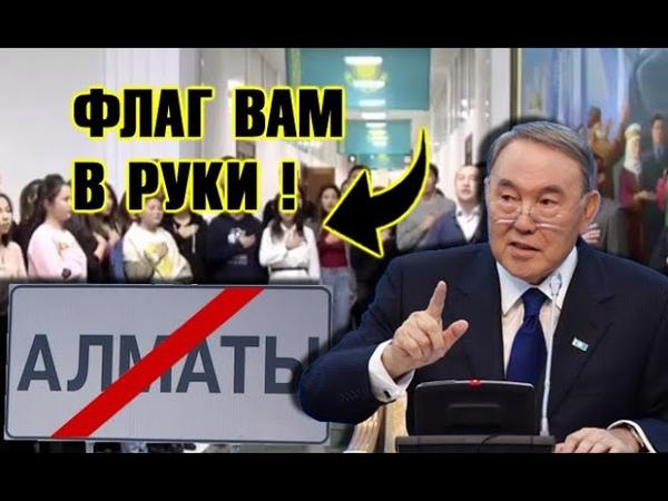 Скрываясь за флагом Казахстан Назарбаев Нур-Отан Показной патриотизм вместо достойного уровня жизни